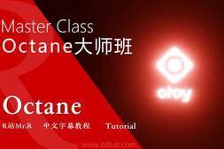 【R站译制】C4D教程 《Octane宝典》大师班 Master Class – 环境照明日光标签 DayLight Tag 视频教程 免费观看