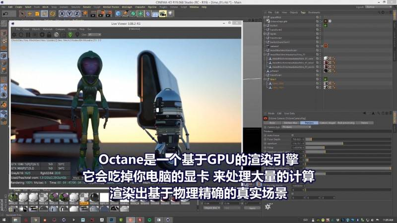 【R站译制】中文字幕 C4D教程 《Octane渲染宝典》第三季 全面核心大师班 精通Octane必备 Master Class 视频教程(82节/8小时+/含工程) 持续更新ing - R站|学习使我快乐! - 2