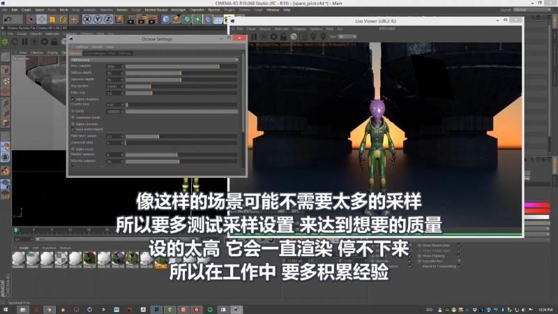 【R站译制】C4D教程 《Octane宝典》大师班 Master Class – 实时预览 Live Viewer 视频教程 免费观看 - R站|学习使我快乐! - 3