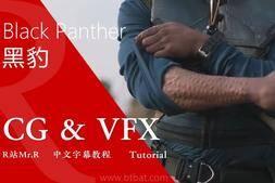 【R站译制】CG&VFX 漫威大片《黑豹》Black Panther 贝塔数码幕后视效解析   视频教程 免费观看