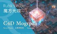 【R站Seven Panda】C4D & Octane教程《魔方光效动画》Magic Cube Light 视频教程 免费观看