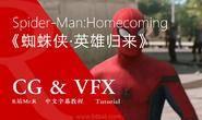 【R站译制】中文字幕 CG&VFX《蜘蛛侠·英雄归来》幕后视效解析 Spider-Man:Homecoming 视频教程 免费观看