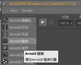 Arnold(C4DToA)阿诺德渲染教程(113):真香警告 硬件杀手 Arnold 渲染 Mandelbulb 分形大法 大型程序数据集 (附网友测试报告) - R站|学习使我快乐! - 3