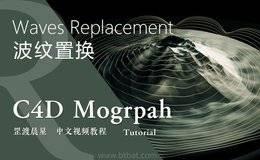 【罡渡晨星】C4D教程 波纹置换动态效果 Waves Replacement 视频教程 免费观看