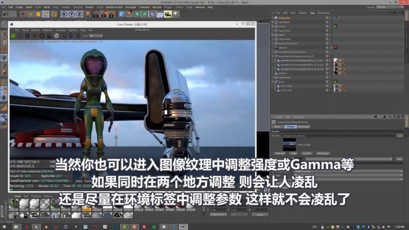 【R站译制】C4D教程 《Octane宝典》大师班 Master Class – HDRI环境照明日光标签 HDRI Image Texture 视频教程 免费观看 - R站|学习使我快乐! - 2