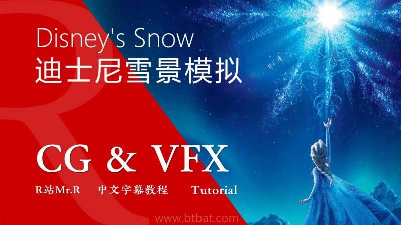 【R站译制】中文字幕 CG&VFX 迪士尼动画大片《冰雪奇缘》 雪景场景模拟指南 幕后视效解析 Disney's Snow 视频教程 免费观看 - R站 学习使我快乐! - 1