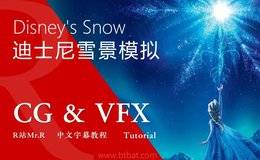 【R站译制】中文字幕 CG&VFX 迪士尼动画大片《冰雪奇缘》 雪景场景模拟指南 幕后视效解析 Disney's Snow 视频教程 免费观看