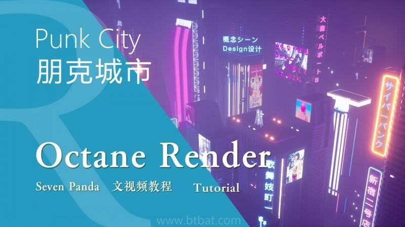 【R站Seven Panda】C4D & Octane教程《朋克城市场景》Punk City 视频教程(上) 免费观看 - R站|学习使我快乐! - 1