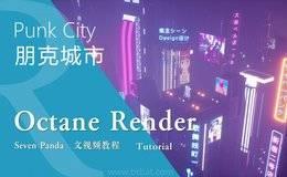 【R站Seven Panda】C4D & Octane教程《朋克城市场景》Punk City 视频教程 (下) 免费观看