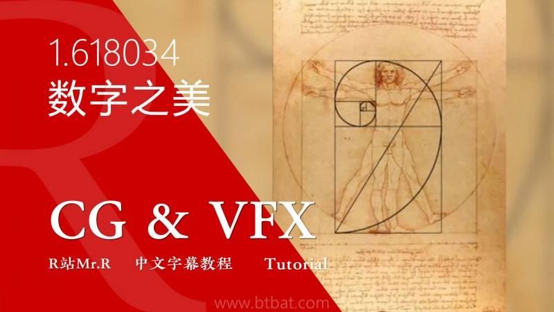 【R站译制】中文字幕 CG&VFX 《1.618034为何这么重要?》黄金分割比例、斐波那契数列...感受下数字之美 视频教程 免费观看 - R站|学习使我快乐! - 1