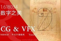 【R站译制】中文字幕 CG&VFX 《1.618034为何这么重要?》黄金分割比例、斐波那契数列…感受下数字之美 视频教程 免费观看