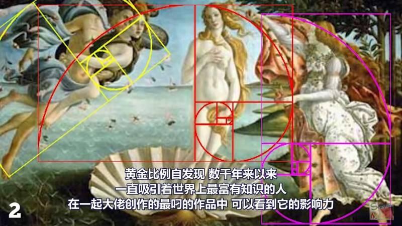 【R站译制】中文字幕 CG&VFX 《1.618034为何这么重要?》黄金分割比例、斐波那契数列...感受下数字之美 视频教程 免费观看 - R站|学习使我快乐! - 2