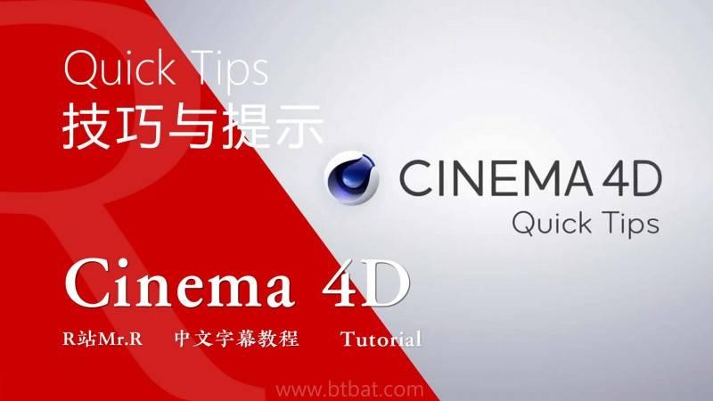 【R站译制】中文字幕 C4D教程《3个加快你C4D工作流程的小技巧》Quick Tips 视频教程 免费观看 - R站|学习使我快乐! - 1