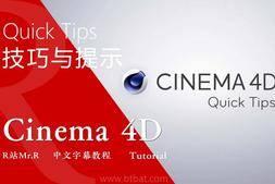 【R站译制】中文字幕 C4D教程《3个加快你C4D工作流程的小技巧》Quick Tips 视频教程 免费观看