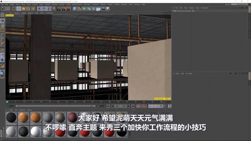 【R站译制】中文字幕 C4D教程《3个加快你C4D工作流程的小技巧》Quick Tips 视频教程 免费观看 - R站|学习使我快乐! - 2