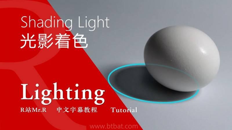 【VIP专享】中文字幕《灯光宝典系列》光影着色、灯光和形状基础 Shading Light and Form 视频教程 - R站|学习使我快乐! - 1