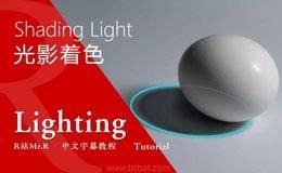 【VIP专享】中文字幕《灯光宝典系列》光影着色、灯光和形状基础 Shading Light and Form 视频教程