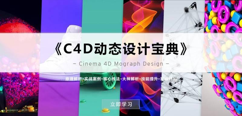 【R站译制】中文字幕《C4D动态设计宝典》Mograph 运动图形核心技法 视频教程 (64集/10小时+) 不断更新ing - R站|学习使我快乐! - 1