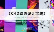 【R站译制】中文字幕《C4D动态设计宝典》Mograph 运动图形核心技法 视频教程 不断更新ing