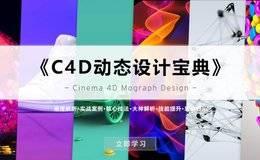 【R站译制】中文字幕《C4D动态设计宝典》Mograph 运动图形核心技法 视频教程 (64集/10小时+) 不断更新ing