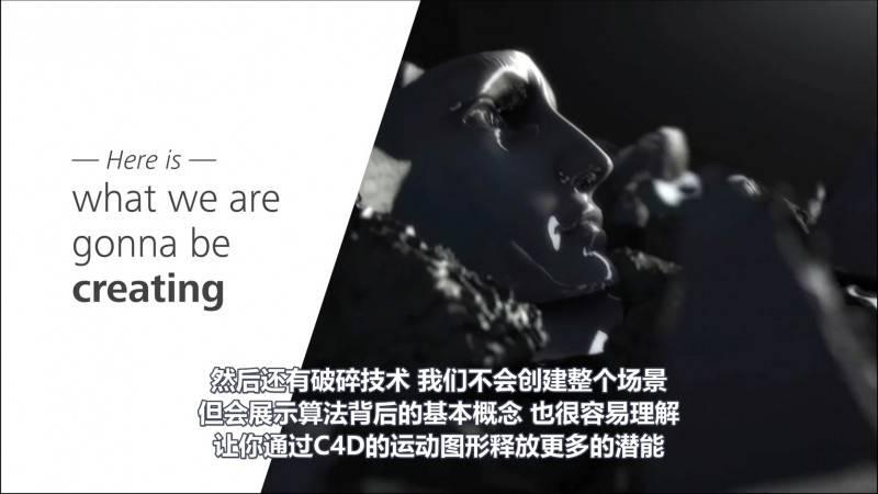 【R站译制】中文字幕《C4D动态设计宝典》Mograph 运动图形核心技法 视频教程 (76集/11小时) 不断更新ing - R站|学习使我快乐! - 19