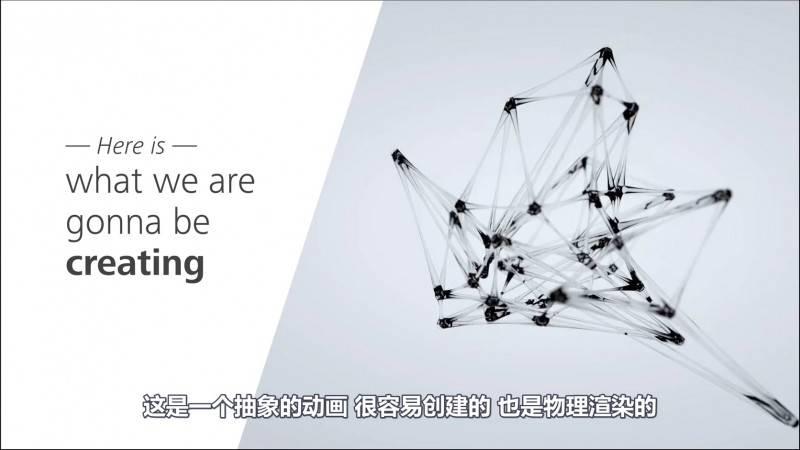【R站译制】中文字幕《C4D动态设计宝典》Mograph 运动图形核心技法 视频教程 (64集/10小时+) 不断更新ing - R站|学习使我快乐! - 22