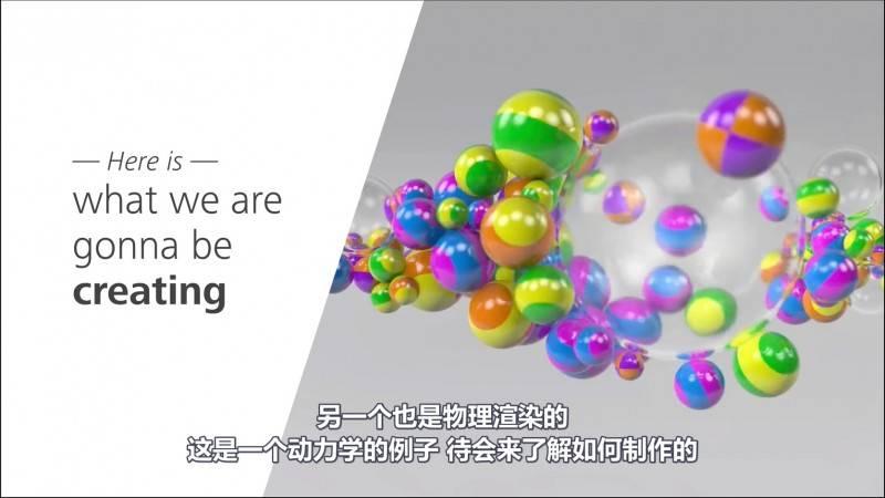 【R站译制】中文字幕《C4D动态设计宝典》Mograph 运动图形核心技法 视频教程 (76集/11小时) 不断更新ing - R站|学习使我快乐! - 22