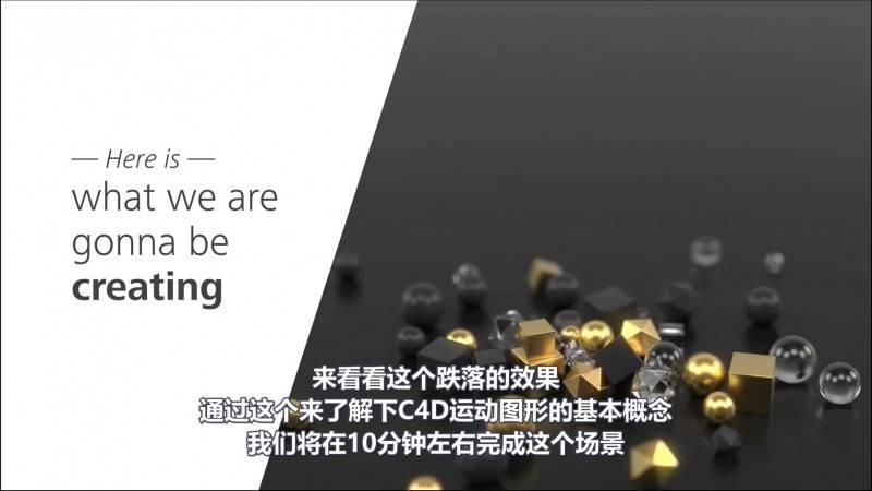 【R站译制】中文字幕《C4D动态设计宝典》Mograph 运动图形核心技法 视频教程 (64集/10小时+) 不断更新ing - R站|学习使我快乐! - 24