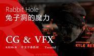 【R站译制】中文字幕 CG&VFX《兔子洞的魔力》生活在未来的某处 好事会随之而来 视频教程 免费观看