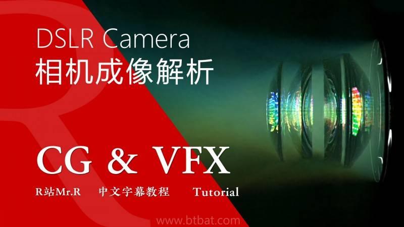 【VIP专享】中文字幕 CG&VFX 全程高能《兔子洞的魔力》深入模拟和解析相机结构及成像原理 视频教程 - R站|学习使我快乐! - 1