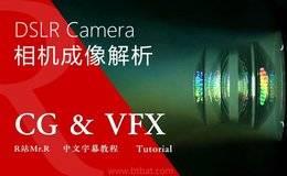 【VIP专享】中文字幕 CG&VFX 全程高能《兔子洞的魔力》深入模拟和解析相机结构及成像原理 视频教程