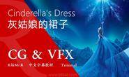 【R站译制】中文字幕 CG&VFX《灰姑娘的裙子》迪士尼动画设计师 华丽变身效果解析 视频教程 免费观看