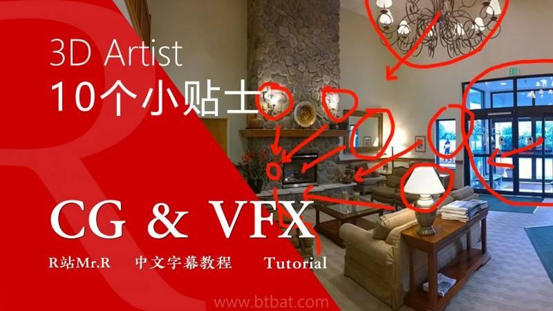 【R站译制】中文字幕 CG&VFX《如何更好的成为在线炒河粉的3D艺术家》10个小贴士 视频教程 免费观看 - R站|学习使我快乐! - 1
