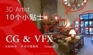 【R站译制】中文字幕 CG&VFX《如何更好的成为在线炒河粉的3D艺术家》10个小贴士 视频教程 免费观看