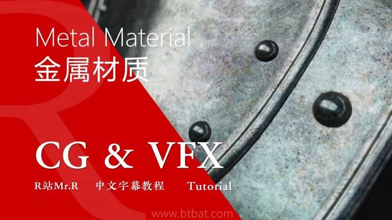 【VIP专享】中文字幕 CG&VFX《为何你的金属材质渲染看起来很假》Metal Material  视频教程 - R站 学习使我快乐! - 1
