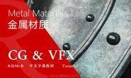 【VIP专享】中文字幕 CG&VFX《为何你的金属材质渲染看起来很假》Metal Material  视频教程
