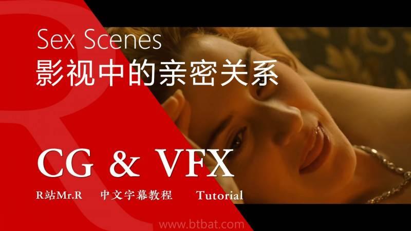 【R站译制】中文字幕 CG&VFX《影视场景中亲密关系的3个关键》你做对了么?Movie Sex Scenes  视频教程 免费观看 - R站|学习使我快乐! - 1
