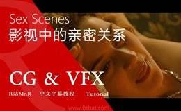 【R站译制】中文字幕 CG&VFX《影视场景中亲密关系的3个关键》你做对了么?Movie Sex Scenes  视频教程 免费观看