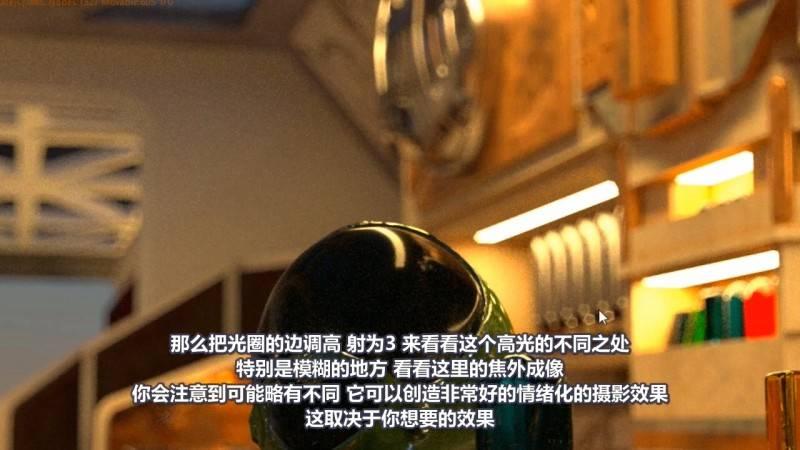 【R站译制】中文字幕 C4D教程 《Octane渲染宝典》第三季 全面核心大师班 精通Octane必备 Master Class 视频教程(82节/8小时+/含工程) 持续更新ing - R站|学习使我快乐! - 11