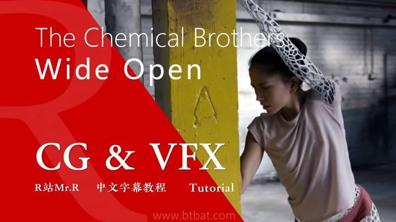 【R站译制】中文字幕 CG&VFX 化学兄弟《Wide Open》CG音乐MV&幕后视效解析 (Arnold渲染) 视频教程 免费观看 - R站|学习使我快乐! - 1