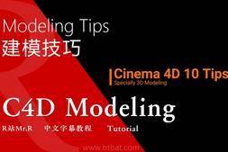 【R站译制】中文字幕 C4D教程《十个你可能不知道的C4D建模的小技巧》C4D 3D Modeling 视频教程 免费观看