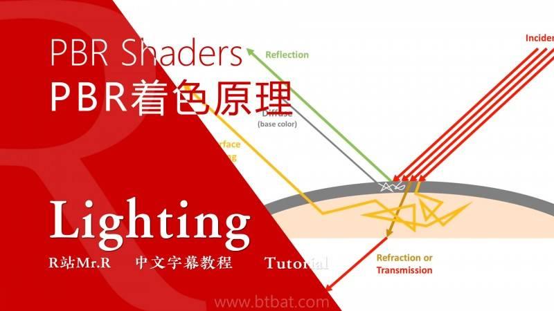 【R站译制】中文字幕 渲染必备《灯光宝典系列》可视化深入解析PBR着色核心原理 PBR Shaders 视频教程 - R站|学习使我快乐! - 1
