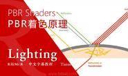 【R站译制】中文字幕 渲染必备《灯光宝典系列》视觉化深入解析PBR着色核心原理 PBR Shaders 视频教程