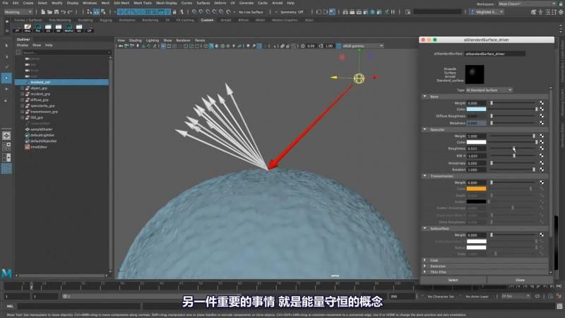 【R站译制】中文字幕 渲染必备《灯光宝典系列》可视化深入解析PBR着色核心原理 PBR Shaders 视频教程 - R站|学习使我快乐! - 5
