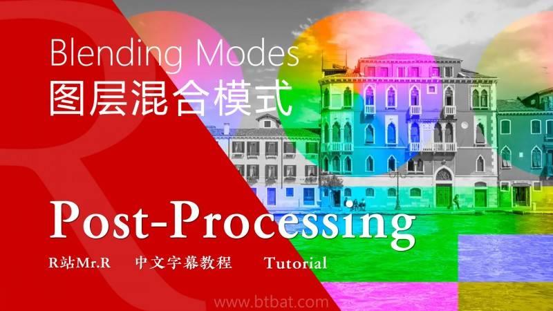 【VIP专享】中文字幕 后期处理《图层混合模式指南》全面解析及应用技巧 Blending Modes 视频教程 - R站|学习使我快乐! - 1