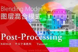 【VIP专享】中文字幕 后期处理《图层混合模式指南》全面解析及应用技巧 Blending Modes 视频教程