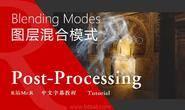 【VIP专享】中文字幕 后期处理《深入图层混合模式》常用混合模式解析及应用技巧 Blending Modes 视频教程