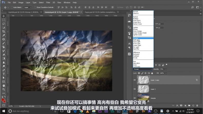 【VIP专享】中文字幕 后期处理《深入图层混合模式》常用混合模式解析及应用技巧 Blending Modes 视频教程 - R站|学习使我快乐! - 2