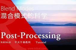 【VIP专享】中文字幕 后期处理《图层混合模式背后的科学》深入混合模式原理及应用技巧 Blending Modes 视频教程