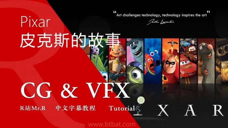 【R站译制】中文字幕 CG & VFX《皮克斯工作室背后的故事》 The Story of Pixar 视频教程 免费观看 - R站|学习使我快乐! - 1